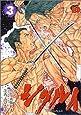 シグルイ 3 (チャンピオンREDコミックス)