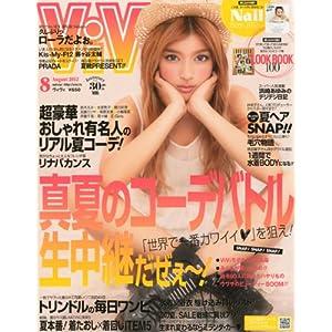 『ViVi 2012年 08月号』
