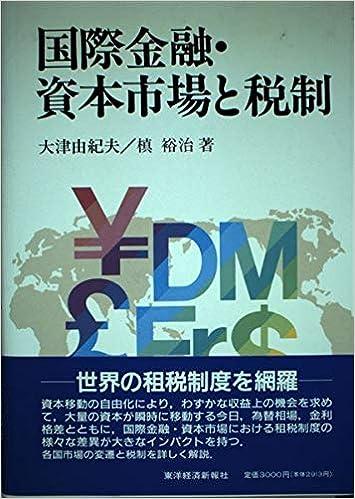国際 金融 資本