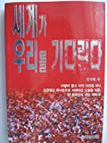 img - for A Korean in the World book / textbook / text book