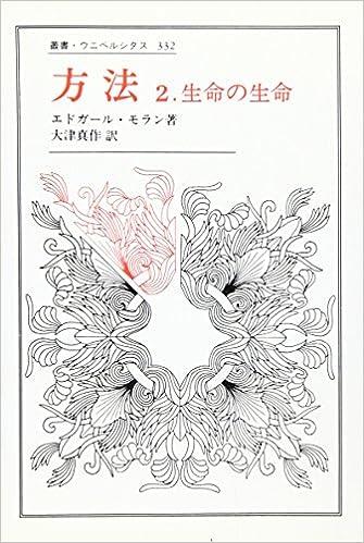 方法〈2〉生命の生命 (叢書・ウニベルシタス) | エドガール モラン, 真 ...