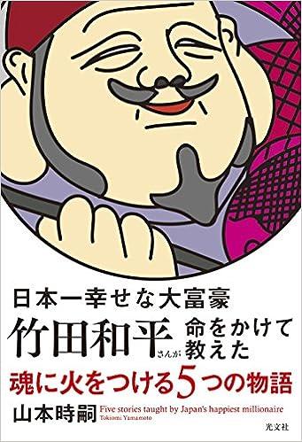 Image result for 日本一幸せな大富豪竹田和平さんが命をかけておしえてくれた魂に火をつける