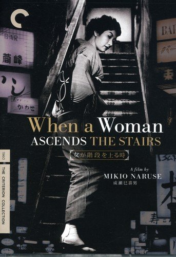 When a Woman Ascends the Stairs (The Criterion Collection) Keiko Awaji Yu Fujiki Reiko Dan Ken Mitsuda