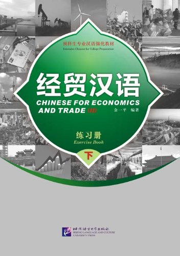 Download Chinese for Economics and Trade II- Exercise Book (English and Chinese Edition) PDF