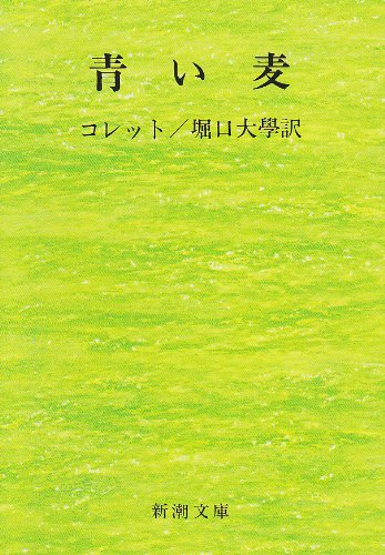 青い麦 (新潮文庫)