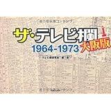 ザ・テレビ欄 大阪版 1964〜1973