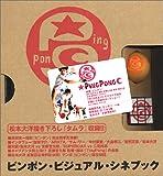 『ピンポン』ビジュアル・シネブック