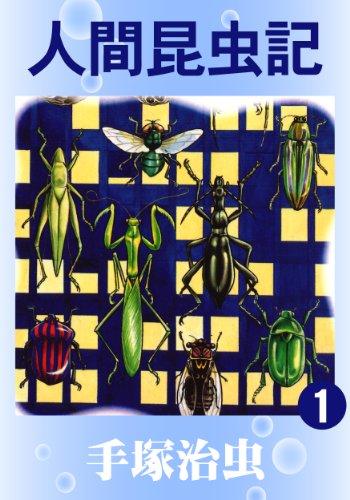 人間昆虫記の感想