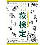 萩検定公式テキストブック (MyISBN - デザインエッグ社)