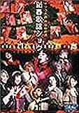 サクラ大戦 / 帝国歌劇団・新春歌謡ショウ DVD