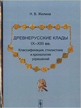 Book Drevnerusskie klady IX--XIII vv.: Klassifikatsiya, stilistika i hronologiya ukrasheniy