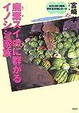 Haiki suika ni muragaru inoshishi kazoku