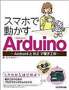 スマホで動かすArduino -AndroidとBLEで電子工作-