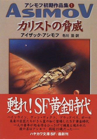 カリストの脅威 (ハヤカワ文庫SF―アシモフ初期作品集)
