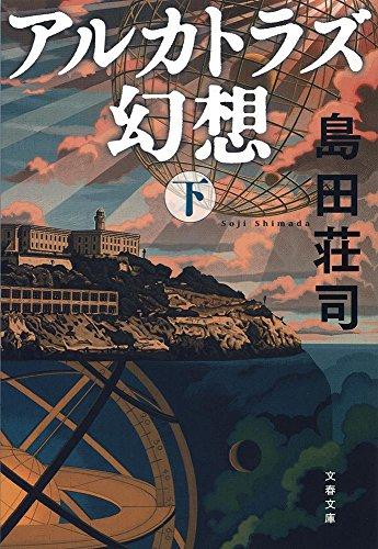 アルカトラズ幻想 下 (文春文庫)