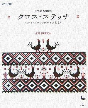 クロス・ステッチ―イルゼ・ブラッシデザイン集より
