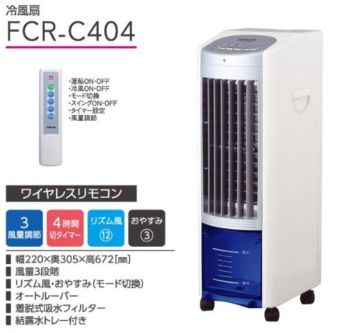 山善(YAMAZEN)冷風扇(リモコン)タイマー付ホワイトシルバーFCR-C404(WS)