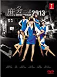 Office Woman 2013 / Shomuni 2013 (Japanese TV Drama DVD with English Sub) by Esumi Makiko