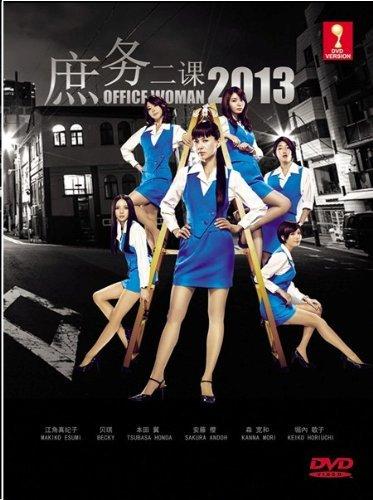 Office Woman 2013 / Shomuni 2013 (Japanese TV Drama DVD with English Sub) by Esumi Makiko