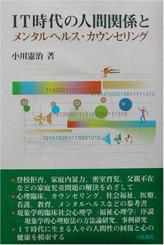 Download IT jidai no ningen kankei to mentaru herusu kaunseringu PDF