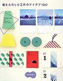 紙をたのしむ工作のアイデア100 -Design Book of Paper & Photo Item