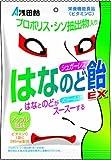 はなとのどがスースーする 浅田飴 シュガーレスはなのど飴EX<アップル風味>70g【栄養機能食品】
