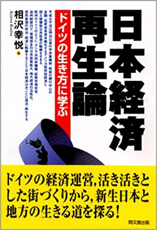 日本経済再生論―ドイツの生き方...