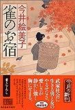 雀のお宿 (時代小説文庫)