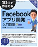 10日でおぼえるFacebookアプリ開発入門教室 (10日でおぼえるシリーズ)