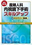 産婦人科内視鏡下手術スキルアップ−付:ガイドライン・用語集