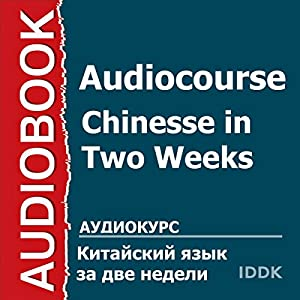 Chinese in Two Weeks [Russian Edition] Audiobook