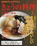 NHKテキスト きょうの料理 2016年 02 月号 [雑誌]