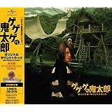 ゲゲゲの鬼太郎 オリジナル・サウンドトラック(初回限定盤)(DVD付)