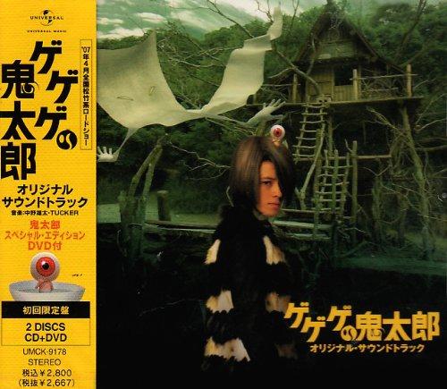 GEGEGE NO KITARO(2007)(ltd.ed.)