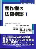 著作権の法律相談〈1〉 (最新青林法律相談)