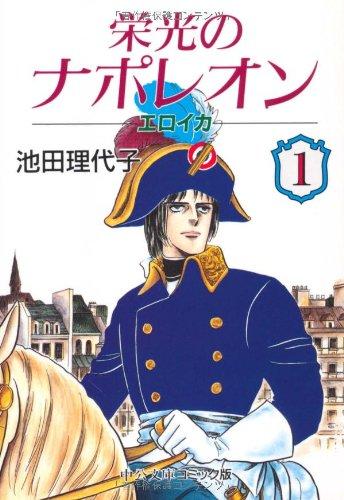 栄光のナポレオン―エロイカ (1) (中公文庫―コミック版)