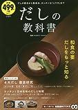 だしの教科書 (TJMOOK 知恵袋BOOKS)