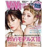 ViVi ヴィヴィ 2019年7月号 カバーモデル:emma & 八木 アリサ