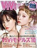 ViVi(ヴィヴィ) 2019年 07 月号 [雑誌]