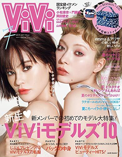 ViVi 2019年7月号 画像