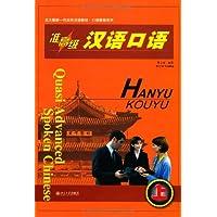 准高级汉语口语(上)(附光盘)