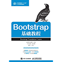Bootstrap基础教程