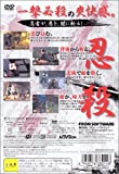Tenchu San (PlayStation2 The Best) [Japan Import]