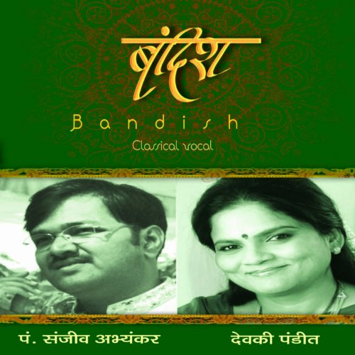 Leja Leja Re 8d Song Download: Raga Deskar Mand, Ja Re Leja Re Sandesa By Devaki Pandit