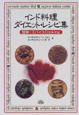 インド料理 ダイエット・レシピ集―簡単!スパイスCooking