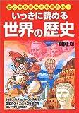 いっきに読める世界の歴史―どこから読んでも面白い!