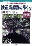 鉄道廃線跡を歩く(10) 完結編 (JTBキャンブックス)