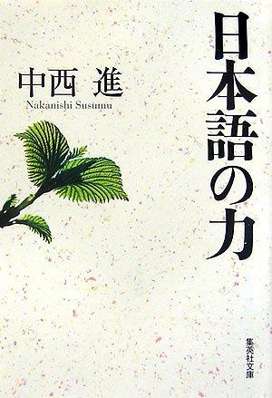 日本語の力 (集英社文庫)
