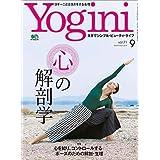 YOGINI(ヨギーニ) VOL.71 2019年9月号