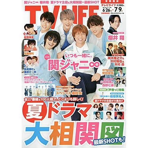 TV LIFE 2021年 7/9号 表紙画像